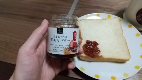 苺あんバター